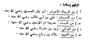 Shahabat Nabi Yang Istimewa 2