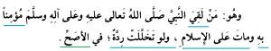 Siapa Shahabat Nabi 3