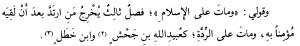 Siapa Shahabat Nabi 7