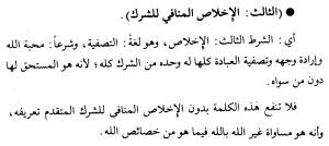 Syarat Laa Ilaaha Illallah (3) 1