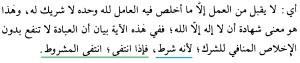 Syarat Laa Ilaaha Illallah (3) 2