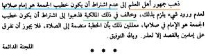 Apakah Khotib Jum'at Harus Jadi Imam 2