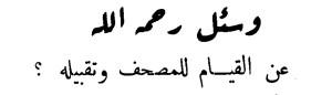 Dianjurkankah Mencium Mushaf Al Qur'an 1