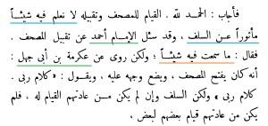 Dianjurkankah Mencium Mushaf Al Qur'an 2