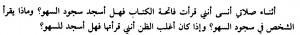 Lupa Baca Al Fatihah Ketika Sholat 1