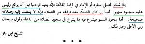 Lupa Baca Al Fatihah Ketika Sholat 2