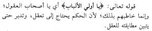 Diantara Faidah Penyebutan Karakter Dalam Al Qur'an 1