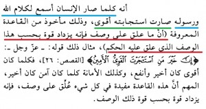 Diantara Faidah Penyebutan Karakter Dalam Al Qur'an 2