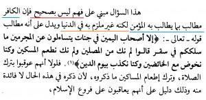 Hisab Bagi Orang Kafir 2
