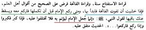 Belum Selesai Membaca Al Fatihah Imam Sudah Ruku' 2