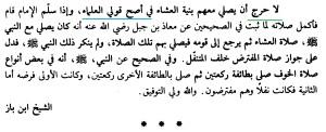 Sholat 'Isya Dengan Imam Sholat Tarawih 2