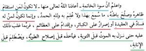 Su'ul Khotimah 6