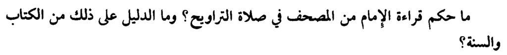 Bolehkah Imam Membaca Ayat Dengan Membuka Mushaf Ketika Tarawih 1