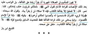 Bolehkah Makmum Membaca Surat  Selain Al Fatihah 2