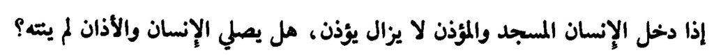 Menjawab Adzan Dahulu atau Sholat Tahiyatul Masjid 1