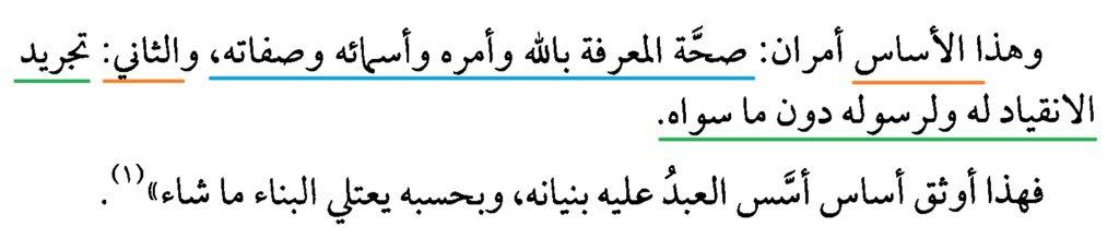 Kedudukan Ilmu Tentang Nama-nama dan Shifat Allah Ta'ala 3