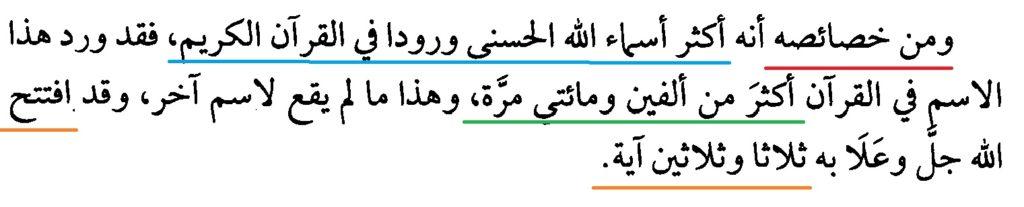 Kekhususan Asmaul Husna, Allah 5