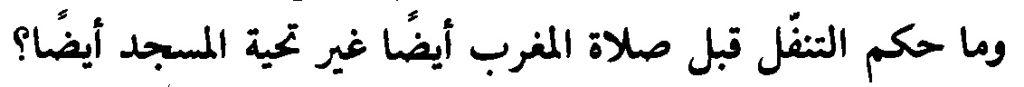 Sholat Sunnah Setelah Adzan Maghrib, Bolehkah 1