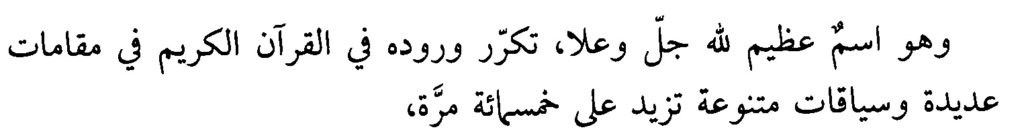 Makna Asmaul Husna, Robb 1