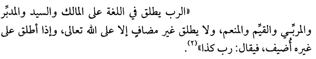 Makna Asmaul Husna, Robb 3