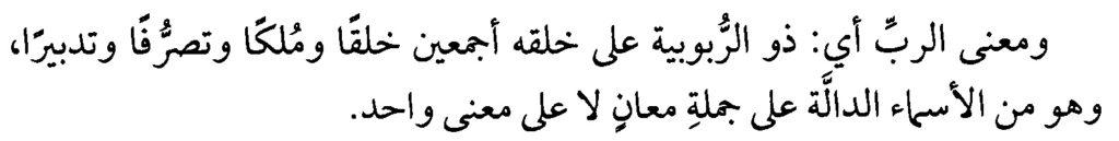 Makna Asmaul Husna, Robb 4