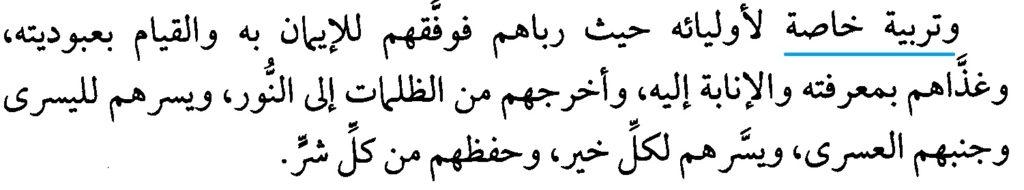 Makna Asmaul Husna, Robb 7