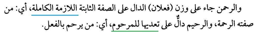 Makna Asmaul Husna, Ar Rohman dan Ar Rohim 3