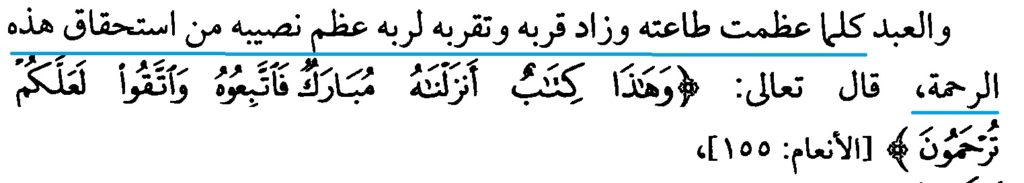 Makna Asmaul Husna, Ar Rohman dan Ar Rohim 9