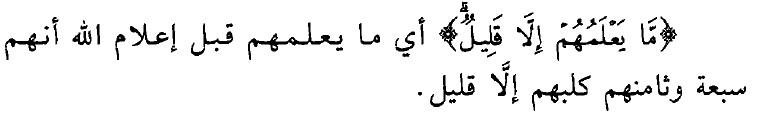 Tafsir Surat Al Kahfi Ayat 22 f
