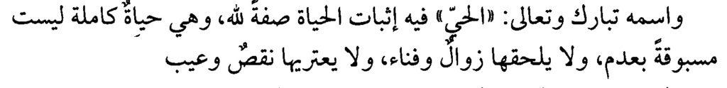 makna-asmaul-husna-al-hayyu-dan-al-qoyyum-3