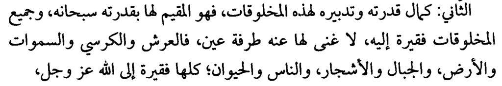 makna-asmaul-husna-al-hayyu-dan-al-qoyyum-6