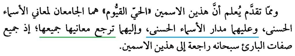 makna-asmaul-husna-al-hayyu-dan-al-qoyyum-7