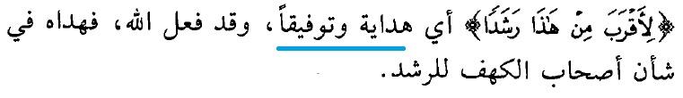 tafsir-surat-al-kahfi-ayat-23-24-k