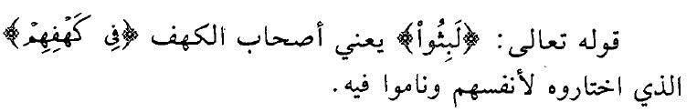 tafsir-surat-al-kahfi-ayat-25-1