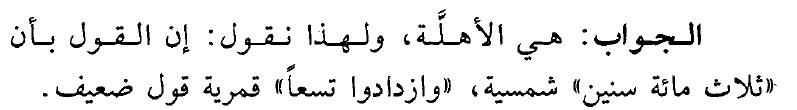 tafsir-surat-al-kahfi-ayat-25-6